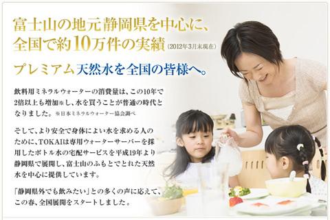 index_tokai.jpg