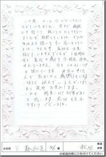 mimori-2.jpg