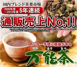 万能茶.jpg